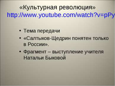 «Культурная революция» http://www.youtube.com/watch?v=pPyTMkUWAvs Тема переда...