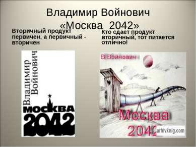 Владимир Войнович «Москва 2042» Вторичный продукт первичен, а первичный - вто...