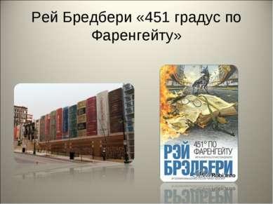 Рей Бредбери «451 градус по Фаренгейту»