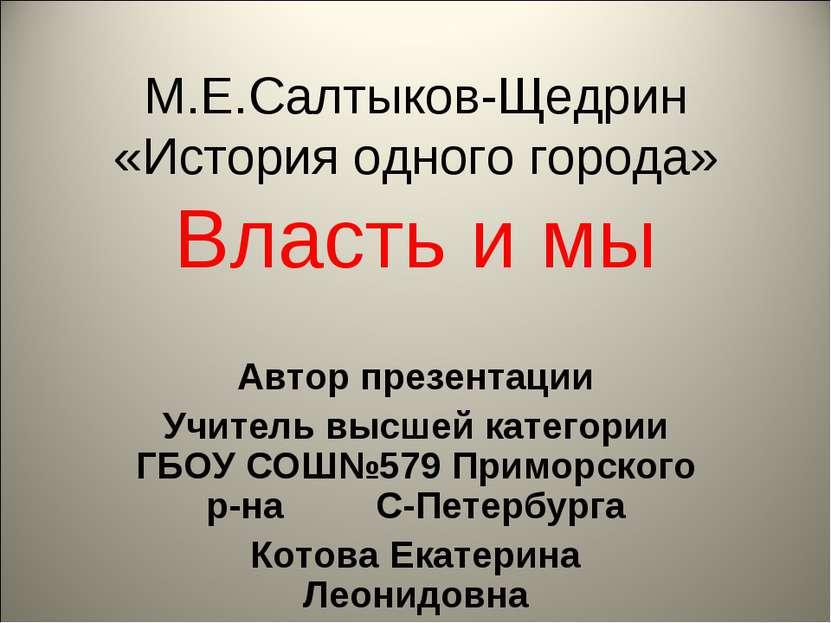 М.Е.Салтыков-Щедрин «История одного города» Власть и мы Автор презентации Учи...