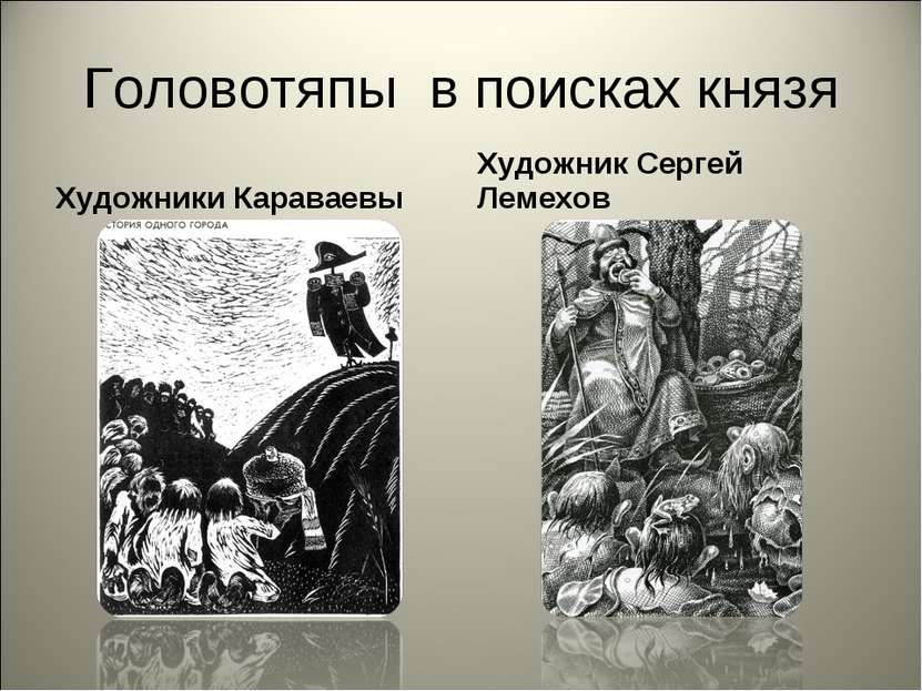 Головотяпы в поисках князя Художники Караваевы Художник Сергей Лемехов