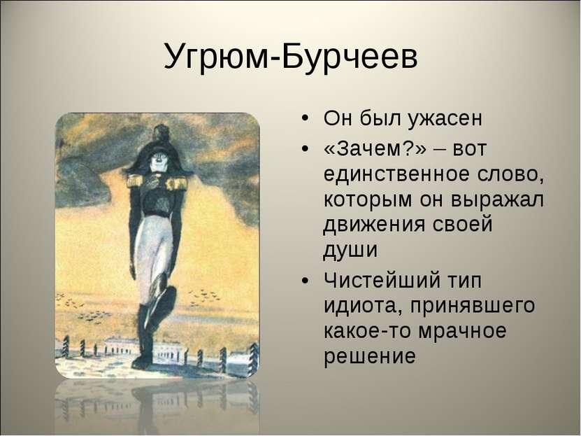 Угрюм-Бурчеев Он был ужасен «Зачем?» – вот единственное слово, которым он выр...