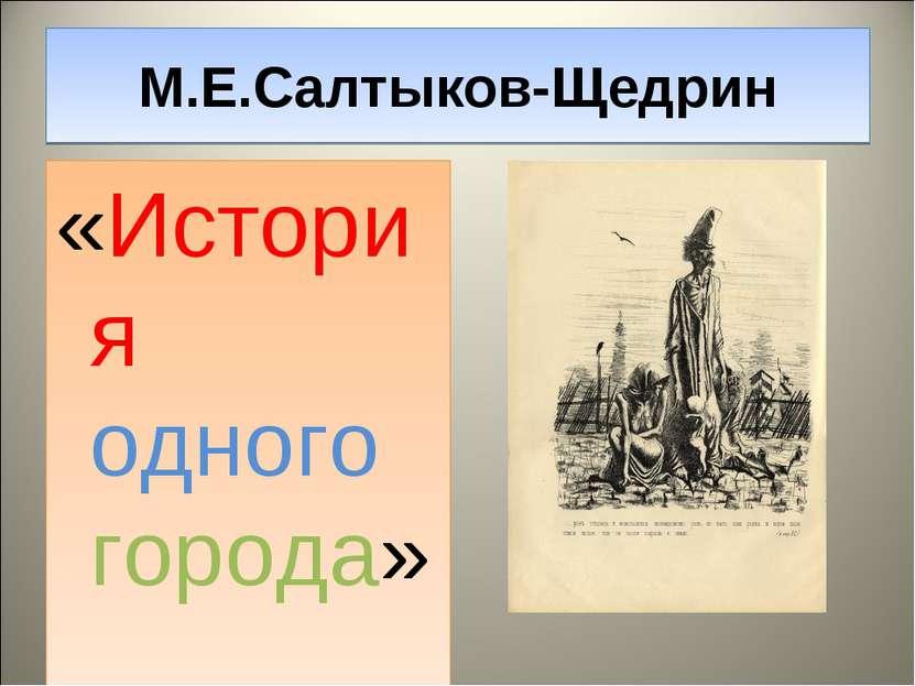 М.Е.Салтыков-Щедрин «История одного города»