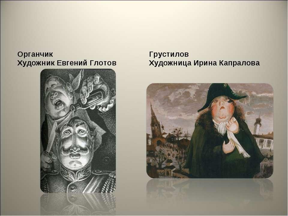 Органчик Художник Евгений Глотов Грустилов Художница Ирина Капралова