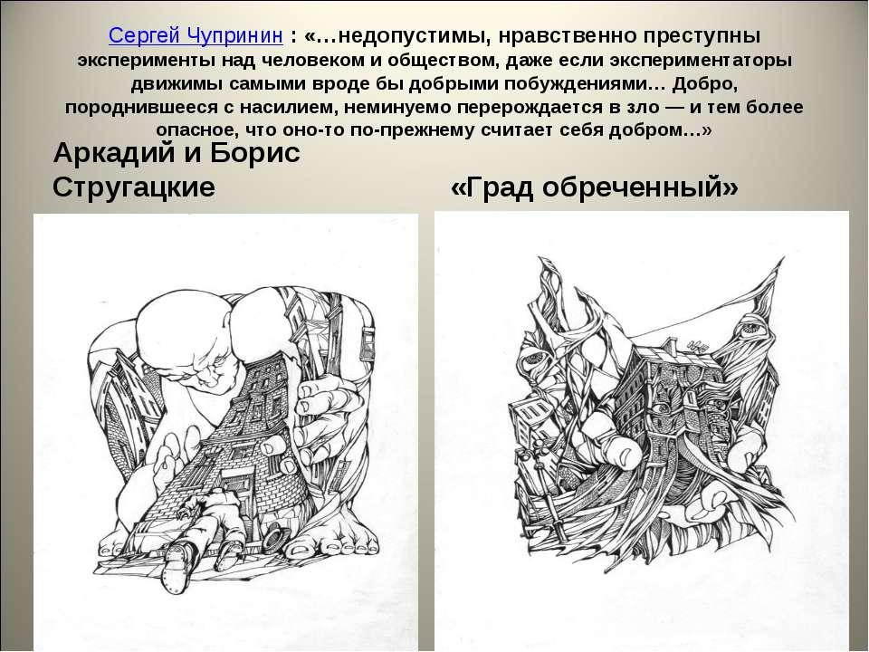 Сергей Чупринин: «…недопустимы, нравственно преступны эксперименты над челов...