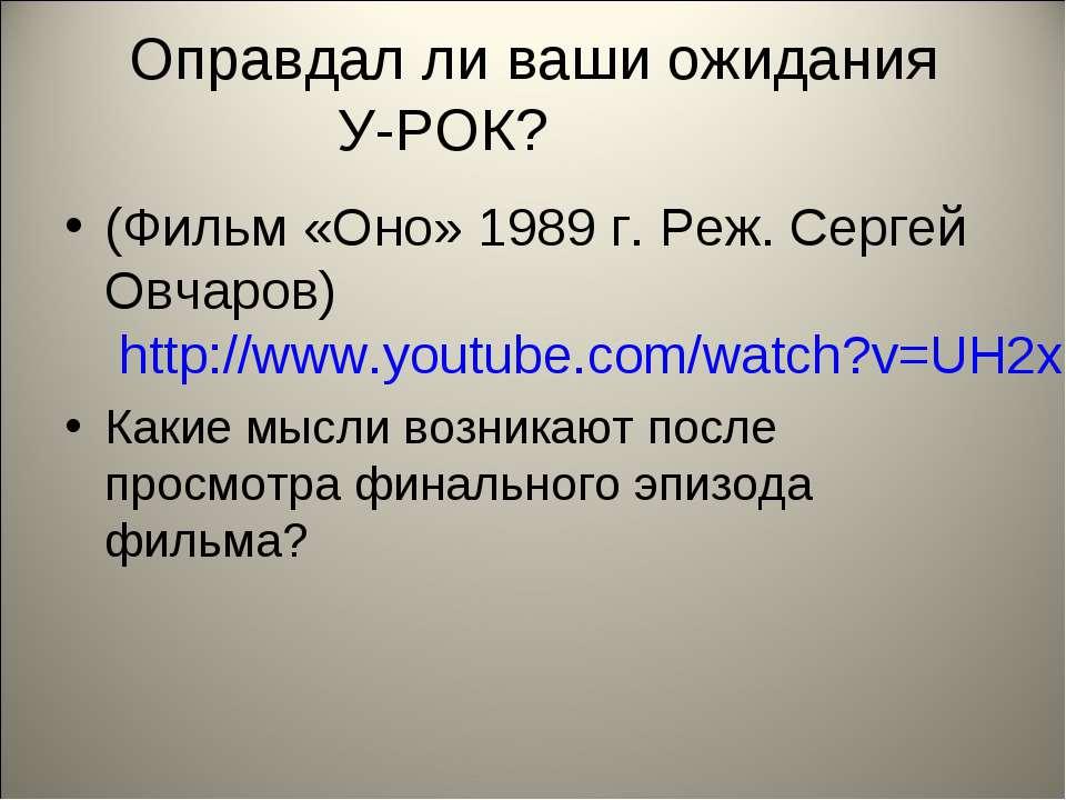 Оправдал ли ваши ожидания У-РОК? (Фильм «Оно» 1989 г. Реж. Сергей Овчаров) ht...