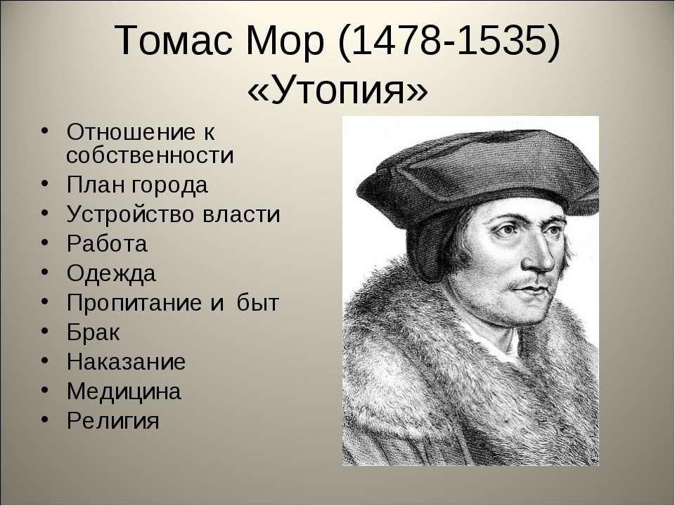 Томас Мор (1478-1535) «Утопия» Отношение к собственности План города Устройст...