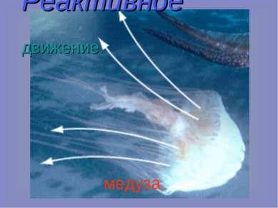 медуза Реактивное движение.