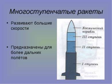 Многоступенчатые ракеты Развивают большие скорости Предназначены для более да...