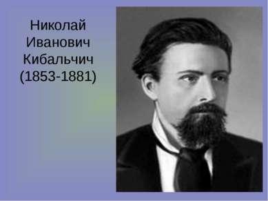 Николай Иванович Кибальчич (1853-1881)