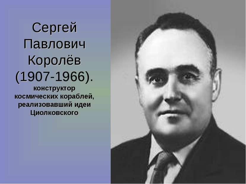 Сергей Павлович Королёв (1907-1966). конструктор космических кораблей, реализ...
