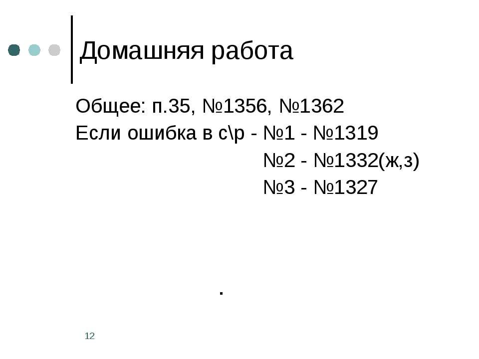* . Общее: п.35, №1356, №1362 Если ошибка в с\р - №1 - №1319 №2 - №1332(ж,з) ...