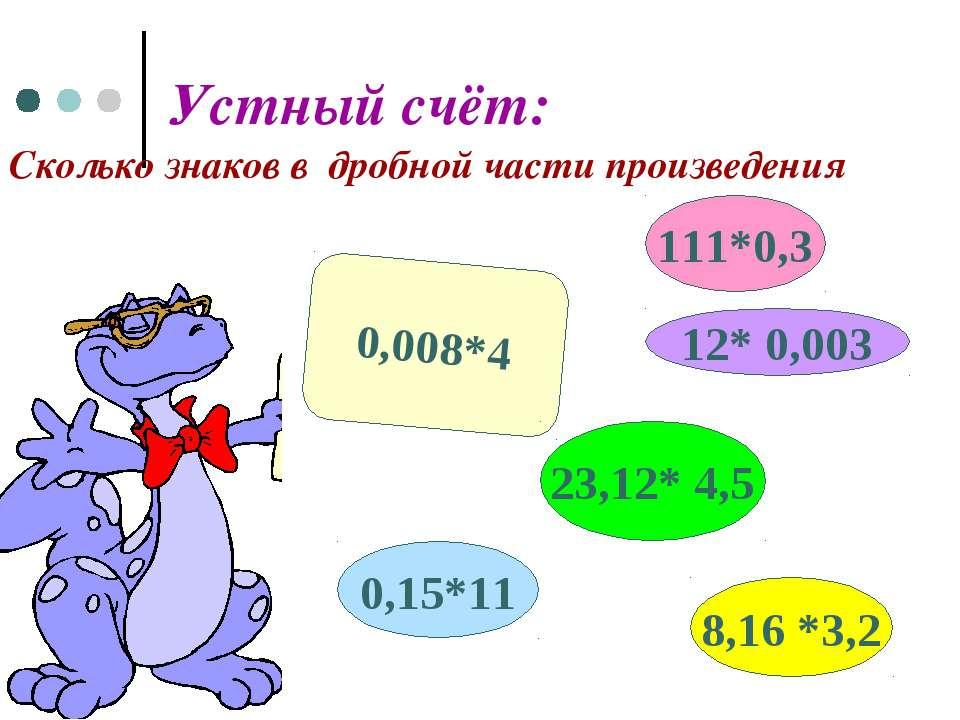 * Устный счёт: Сколько знаков в дробной части произведения 0,008*4 111*0,3 23...