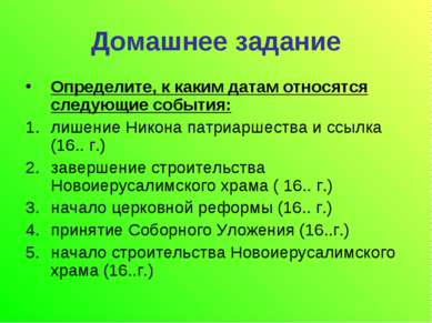 Домашнее задание Определите, к каким датам относятся следующие события: лишен...