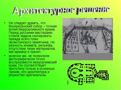 Не следует думать, что Воскресенский собор – точная копия Иерусалимского храм...