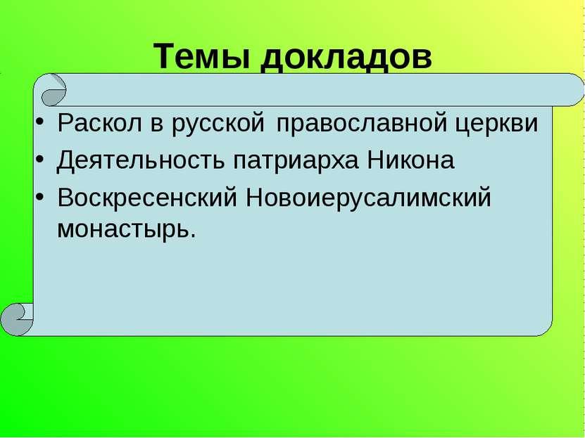 Темы докладов Раскол в русской православной церкви Деятельность патриарха Ник...