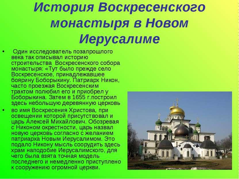 История Воскресенского монастыря в Новом Иерусалиме Один исследователь позапр...