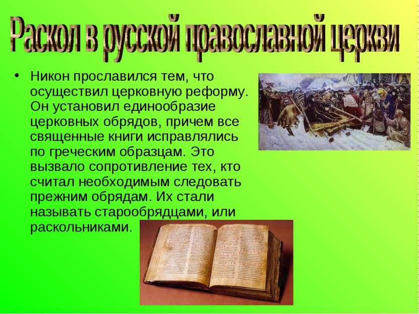 Никон прославился тем, что осуществил церковную реформу. Он установил единооб...