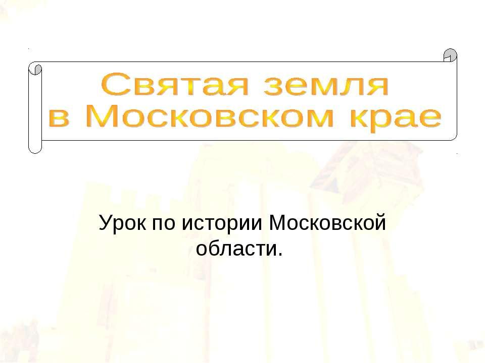 Урок по истории Московской области.