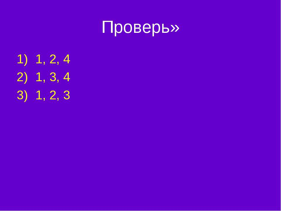 Проверь» 1, 2, 4 1, 3, 4 1, 2, 3