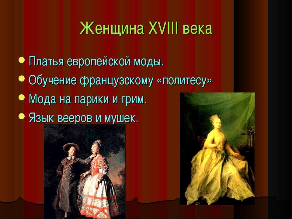Женщина XVIII века Платья европейской моды. Обучение французскому «политесу» ...