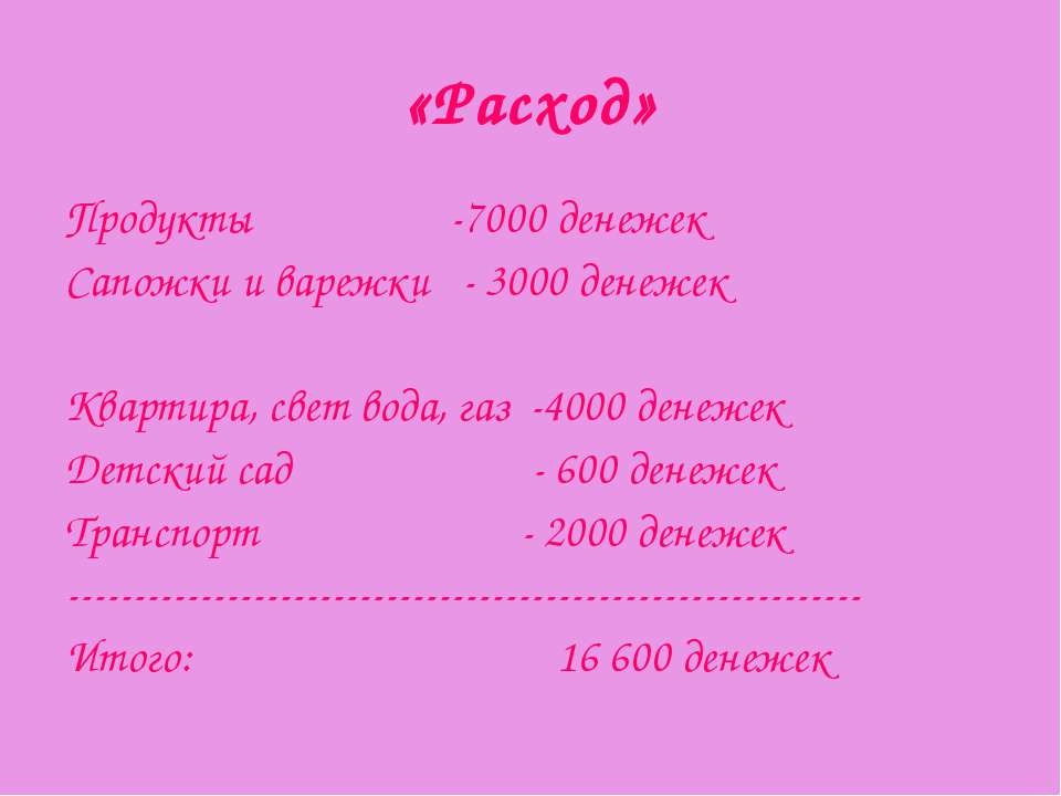 «Расход» Продукты -7000 денежек Сапожки и варежки - 3000 денежек Квартира, св...