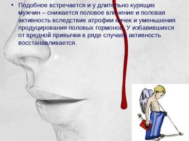 Подобное встречается и у длительно курящих мужчин – снижается половое влечени...