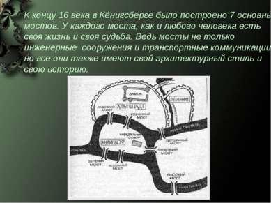 К концу 16 века в Кёнигсберге было построено 7 основных мостов. У каждого мос...