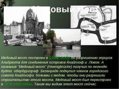Медовый мост Медовый мост построен в 1542 году по разрешению герцога Альбрехт...