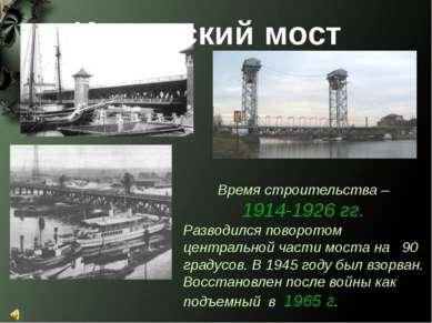 Время строительства – 1914-1926 гг. Разводился поворотом центральной части мо...