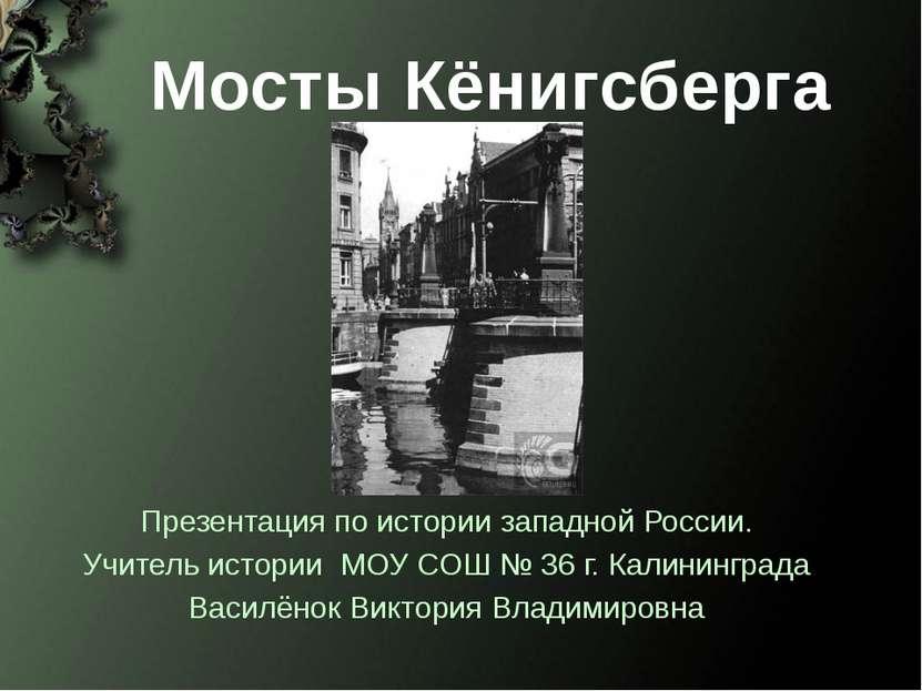 Презентация по истории западной России. Учитель истории МОУ СОШ № 36 г. Калин...