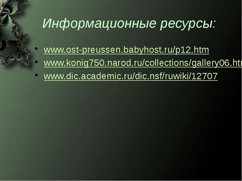 Информационные ресурсы: www.ost-preussen.babyhost.ru/p12.htm www.konig750.nar...