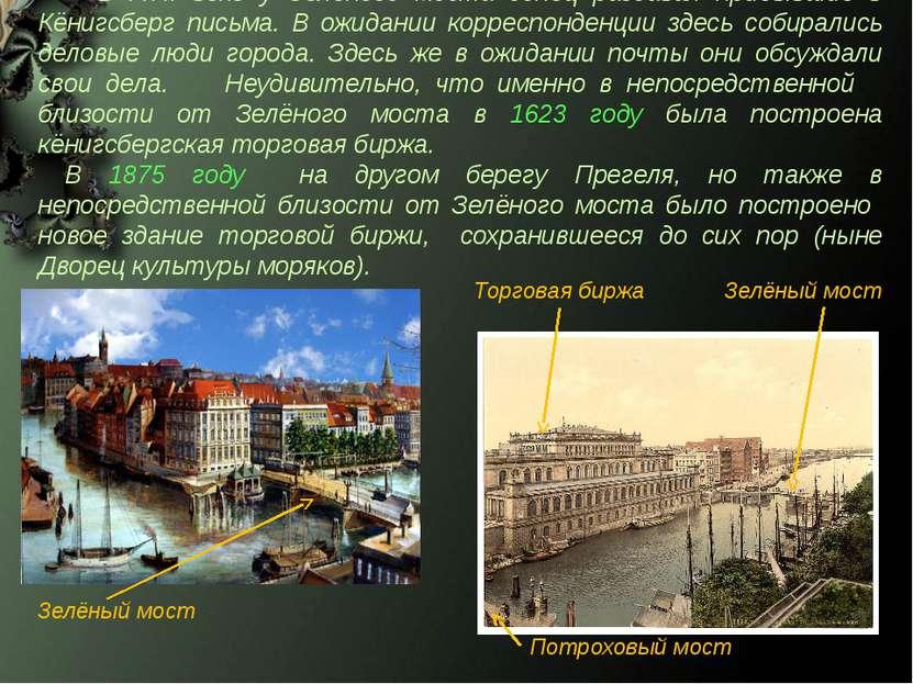 В XVII веке у Зелёного моста гонец раздавал прибывшие в Кёнигсберг письма. В ...