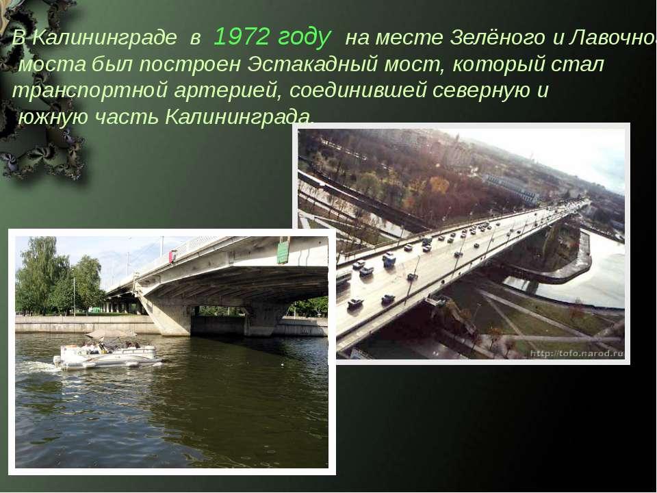 В Калининграде в 1972 году на месте Зелёного и Лавочного моста был построен...