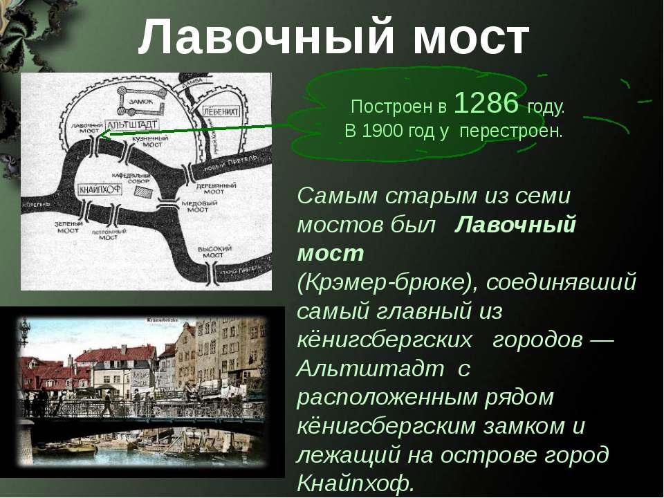 Самым старым из семи мостов был Лавочный мост (Крэмер-брюке), соединявший сам...