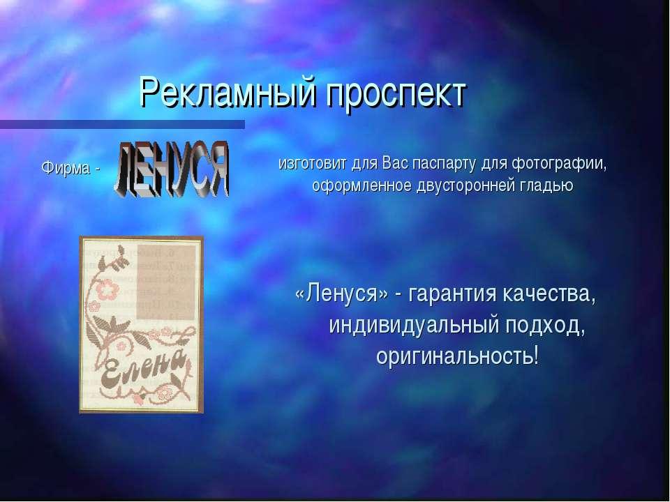 Рекламный проспект «Ленуся» - гарантия качества, индивидуальный подход, ориги...
