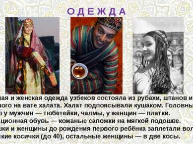 О Д Е Ж Д А Мужская и женская одежда узбеков состояла из рубахи, штанов и стё...