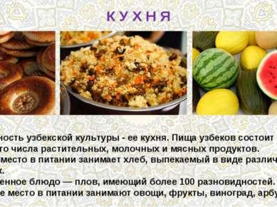 К У Х Н Я Особенность узбекской культуры - ее кухня. Пища узбеков состоит из ...