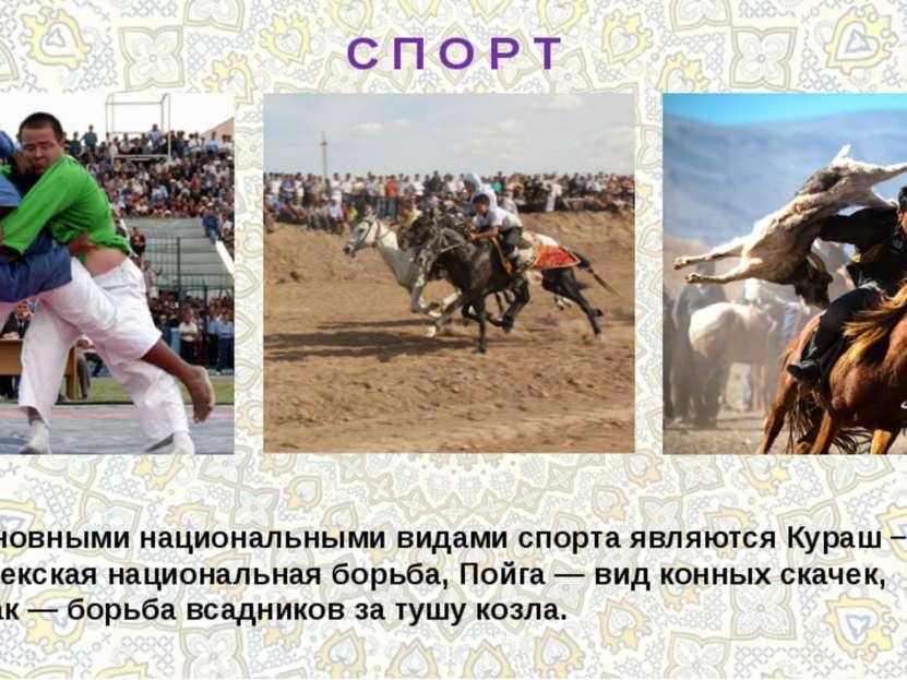 С П О Р Т Основными национальными видами спорта являются Кураш − узбекская на...