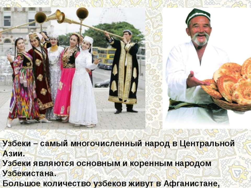 Узбеки – самый многочисленный народ в Центральной Азии. Узбеки являются основ...