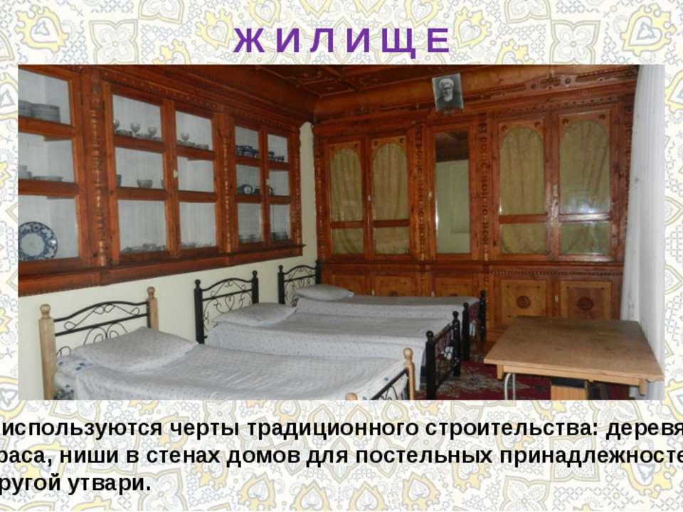 Ж И Л И Щ Е В жилищах используются черты традиционного строительства: деревян...