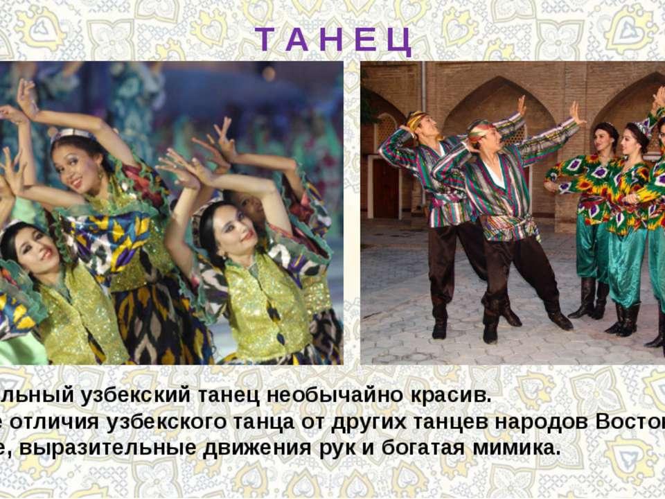 Т А Н Е Ц Национальный узбекский танец необычайно красив. Главные отличия узб...