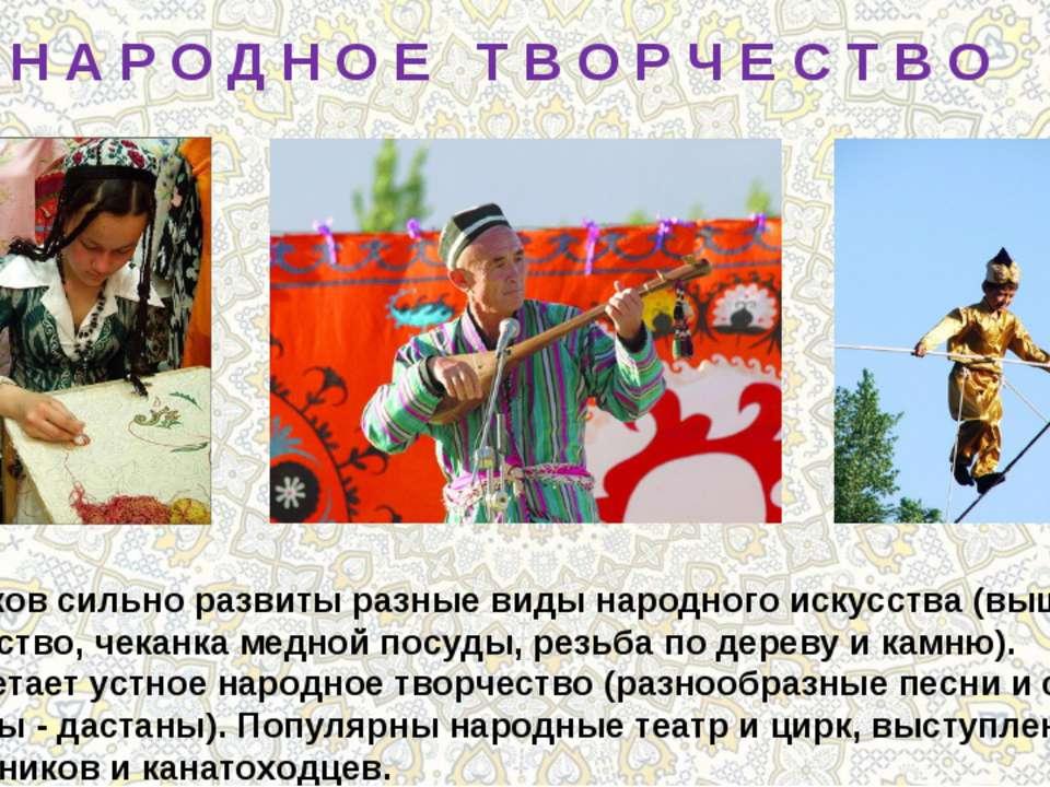 Н А Р О Д Н О Е Т В О Р Ч Е С Т В О У узбеков сильно развиты разные виды наро...