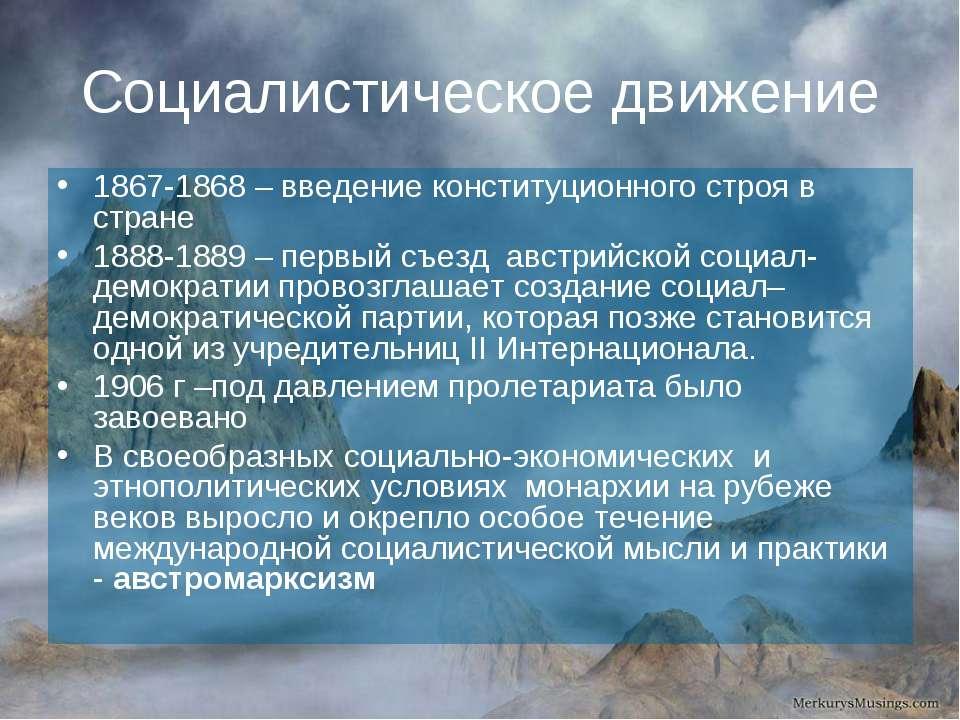 Социалистическое движение 1867-1868 – введение конституционного строя в стран...