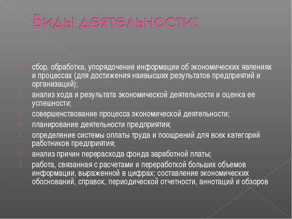 сбор, обработка, упорядочение информации об экономических явлениях и процесса...