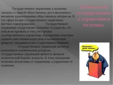 Политология государственного управления и политики. Государственное управлени...