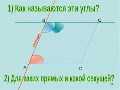 B C D A секущая *