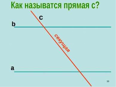 b c a секущая *
