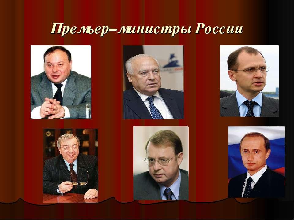 Премьер–министры России