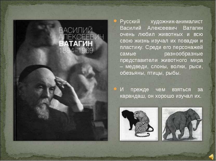 Русский художник-анималист Василий Алексеевич Ватагин очень любил животных и ...